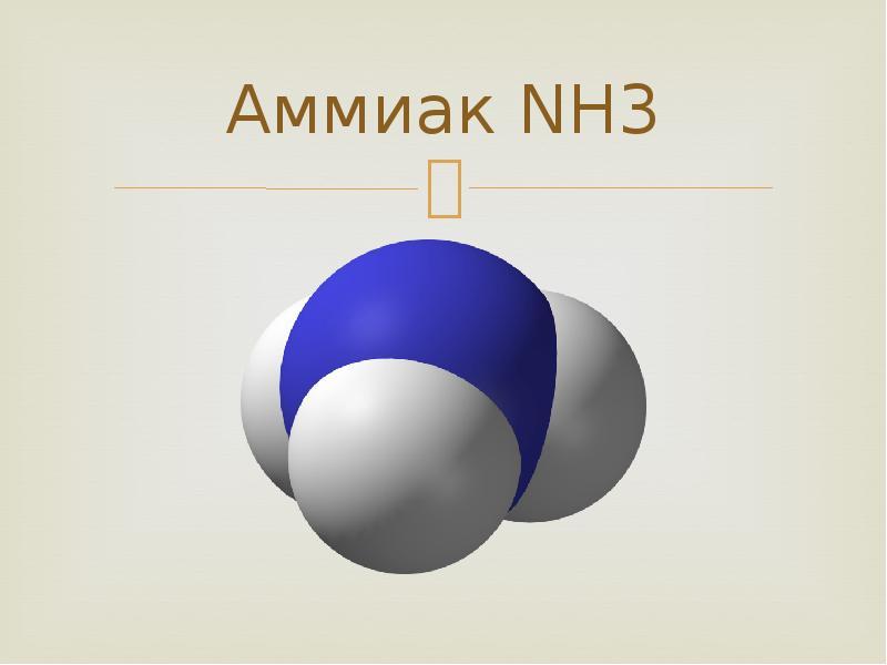 Формула аммиака