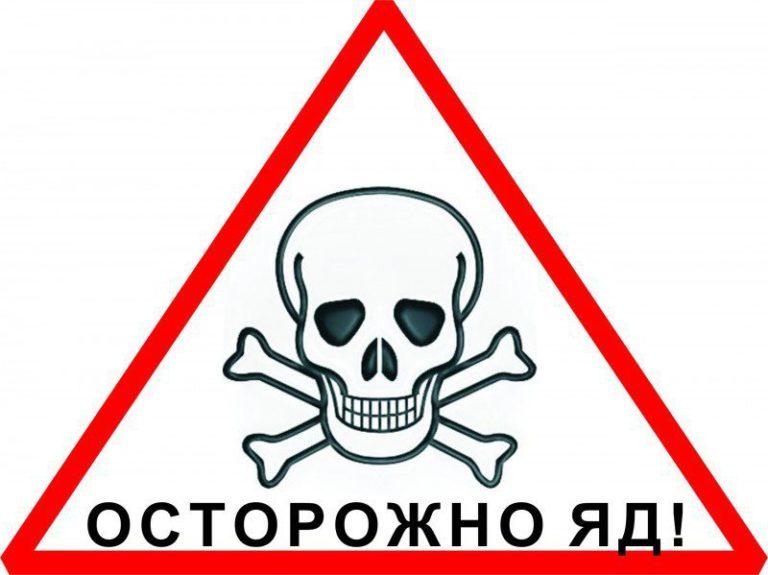 Осторожно яд!